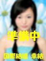 中国国際結婚 中国人との婚活 日本語 ビザ 渡航 中国人とのお見合い 上海市